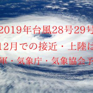 2019年台風28号29号たまご発生情報・米軍気象協会の進路予想!12月での上陸や接近は