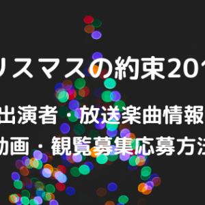 小田和正【クリスマスの約束2019】動画視聴方法・出演者と放送楽曲や観覧募集と応募方法も