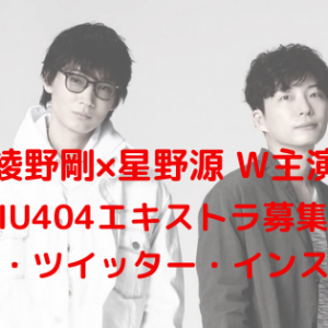 綾野剛×星野源ドラマ『MIU404』ミュウヨンマルヨンのエキストラ募集と応募方法!動画やキャストも