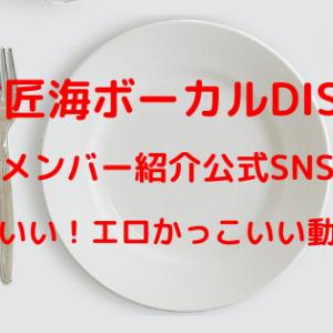 北村匠海ボーカルのバンドDISH//歌がすごい!メンバー公式SNS紹介かわいいエロかっこいい動画も