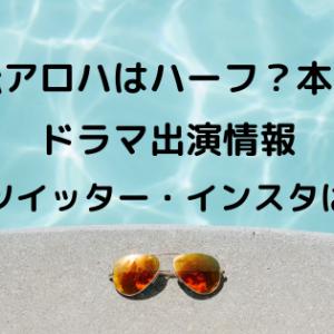 高松アロハは本名でハーフか調査!卓球ドラマ出演・ツイッター・インスタ情報!