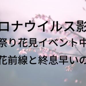 新型コロナウイルスで桜祭り花見イベント中止!東京名古屋福岡札幌の開花前線予想