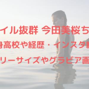 今田美桜スタイル抜群スリーサイズとグラビア画像!出身高校やインスタ紹介