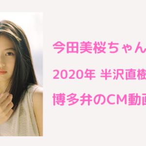 今田美桜ドラマ2020出演情報!博多弁?かわいいCM動画多数!