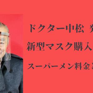 コロナ対策!ドクター中松氏発明の新型マスク・スーパーメンの購入方法!金額や仕様