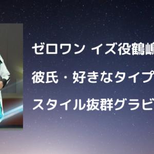 ゼロワンのイズ役鶴嶋乃愛の彼氏は中島健人?好きなタイプや過去にはグラビアも!公式ツイッターインスタ
