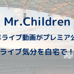 Mr.Childrenミスチルがデビュー25周年ライブ動画をYouTubeプレミア公開!
