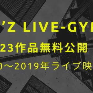 B'z ビーズが歴代ライブ23作品を無料公開!いつまで?若い稲葉さんが見れる!