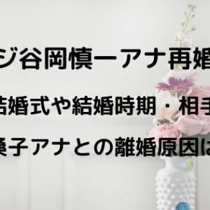 フジ谷岡慎一アナ再婚!結婚式や相手は|桑子アナには女性関係で愛想つかされた?