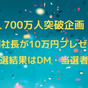 前澤社長700万フォロワー記念10万円当選/当たった人は?抽選結果は何時&DM内容も