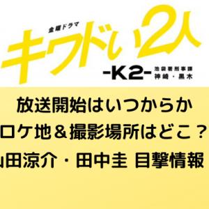 キワドい2人いつからで撮影場所・ロケ地は?山田涼介の目撃情報!