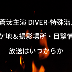 福士蒼汰ドラマDIVERダイバーのロケ地/撮影場所と目撃情報!神戸のどこ?