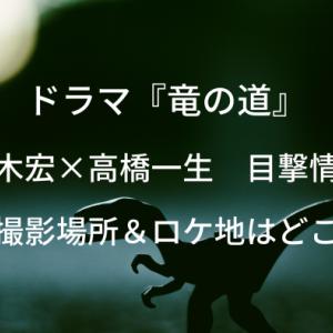 竜の道ドラマロケ地撮影場所はどこ&玉木宏と高橋一生の目撃情報!横浜&埼玉にいた?