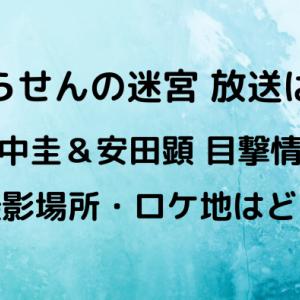田中圭ドラマらせんの迷宮の放送はいつから?ロケ地&撮影場所と目撃情報!