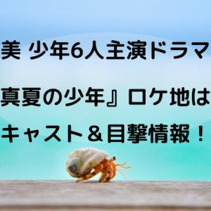 美少年ドラマ真夏の少年のキャストと撮影場所&ロケ地は?目撃情報も!