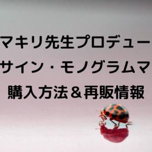 カマキリ先生の昆虫マスク販売の再販&購入方法!再販と寄付の情報も!