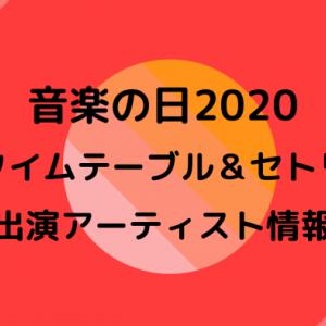 音楽の日2020出演アーティストのタイムテーブル情報&セトリも!