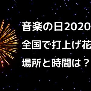 音楽の日2020打ち上げ花火リレーの場所はどこ?時間は