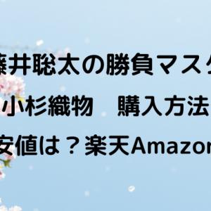 藤井聡太の勝負マスクは小杉織物!購入方法と最安値は?楽天Amazonでは