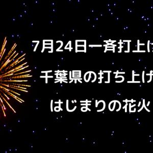 7月24日一斉打ち上げ『はじまりの花火』千葉県では何時にどこで?