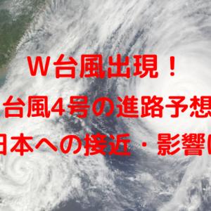 台風4号ハグピート発生!気象庁、米軍の進路予想と日本への影響は