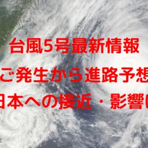 2020台風5号チャンミーのたまご発生はいつ?進路予想と日本の影響|米軍・気象庁の予想