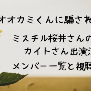 ミスチル桜井さんの息子Kaitoカイトがオオカミくんシリーズ2020に出演!メンバー一覧も!