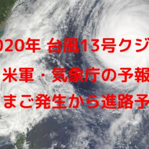 2020台風13号クジラたまご発生から進路予想!米軍や気象庁・ヨーロッパの予報情報