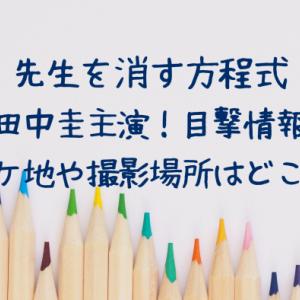 田中圭ドラマ先生を消す方法あらすじと動画!撮影場所&ロケ地・目撃情報まとめ