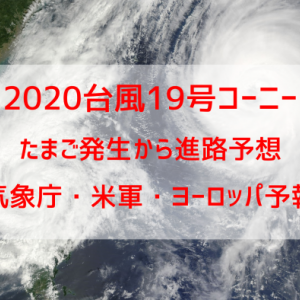 2020台風19号コーニーたまごと進路予想|米軍・気象庁やヨーロッパの予報