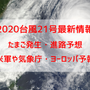 2020台風21号アータウたまご発生と進路予想!気象庁や米軍・ヨーロッパの予報まとめ