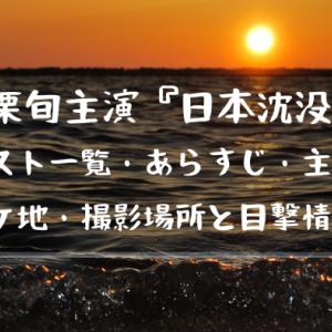 小栗旬主演ドラマ日本沈没キャストと主題歌・ロケ地/撮影場所、目撃情報も