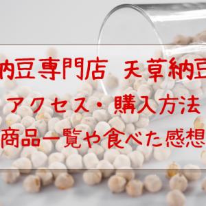 三鷹の天草納豆の店舗アクセスや購入方法!商品の種類や食べた感想