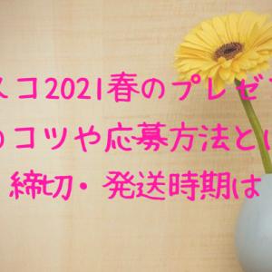 パスコ2021春のプレゼントキャンペーン!当選するには?応募方法・締切や発送時期