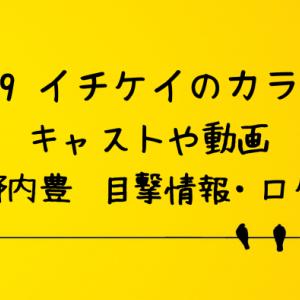 月9ドラマ・イチケイのカラスのキャストや動画!竹野内豊の目撃情報とロケ地まとめ