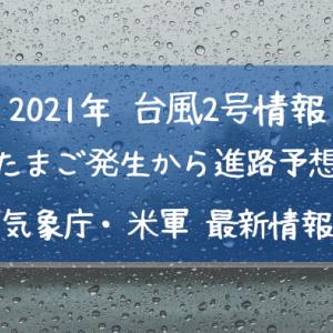 2021年台風2号スリゲ発生から進路予想・気象庁や米軍Windyの予報