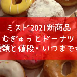 2021ミスド6月新商品むぎゅっ!販売期間いつまで?種類と値段カロリー