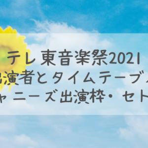 テレ東音楽祭2021出演者とタイムテーブル&セトリ!ジャニーズ出演は
