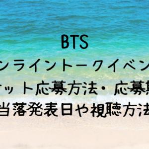 BTSオンライントークイベント2021チケット応募方法と視聴方法・開催日時
