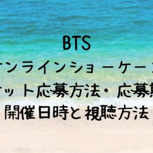 BTSオンラインショーケース開催日時・チケット応募方法と視聴方法