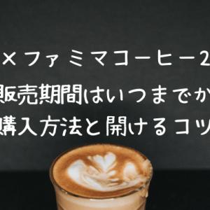BTSファミマコラボコーヒー2021いつまで?開け方と値段・購入方法