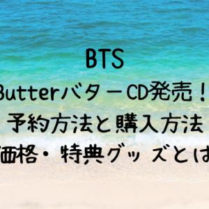 BTSバターButterがCDで発売!予約方法と購入方法!特典グッズとは