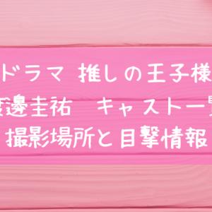 比嘉愛未×渡邊圭祐ドラマ推しの王子様キャストと撮影場所・目撃情報も