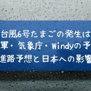 2021台風6号インファたまごの発生と進路予想・米軍や気象庁・ヨーロッパの予報
