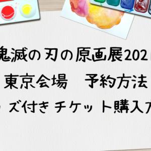 鬼滅の刃の原画展2021東京会場グッズ付きチケット購入方法・予約方法!
