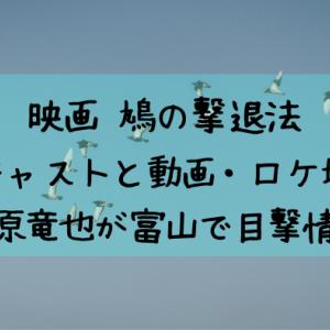 映画・鳩の撃退法のキャストと動画!藤原竜也の目撃情報・ロケ地は富山