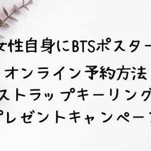 BTS特別ポスター付録付き女性自身の予約方法と購入方法・プレゼントキャンペーンとは