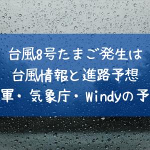 2021台風8号ニパルタックたまごの発生と進路予想・気象庁・米軍の予報