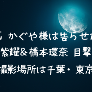 映画かぐや様は告らせたいファイナルキャスト・平野紫耀の目撃情報・撮影場所は