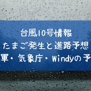 2021台風10号情報たまご発生から進路予想・米軍や気象庁の台風情報や予想
